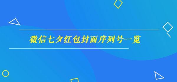 微信七夕红包封面序列号一览