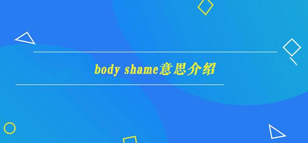 body shame意思介绍