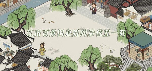 江南百景图赵姐的店位置一览