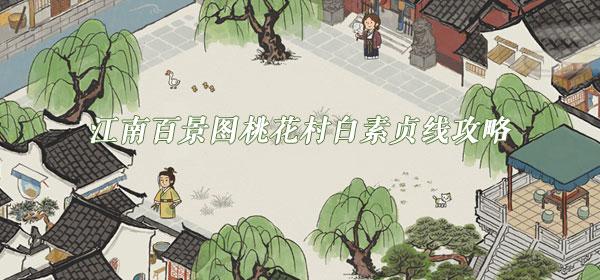 江南百景图桃花村白素贞线攻略