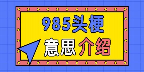 985头梗意思介绍
