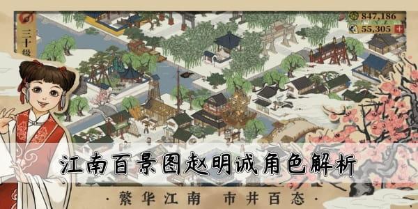江南百景图天级人物最新排行榜