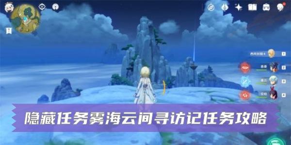 原神隐藏任务雾海云间寻访记任务攻略