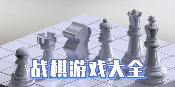 战棋游戏大全