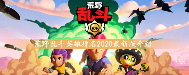 荒野乱斗英雄排名2020最新版介绍