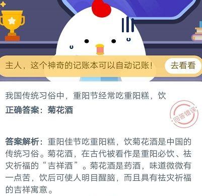 我国传统习俗中,重阳节经常吃重阳糕,饮