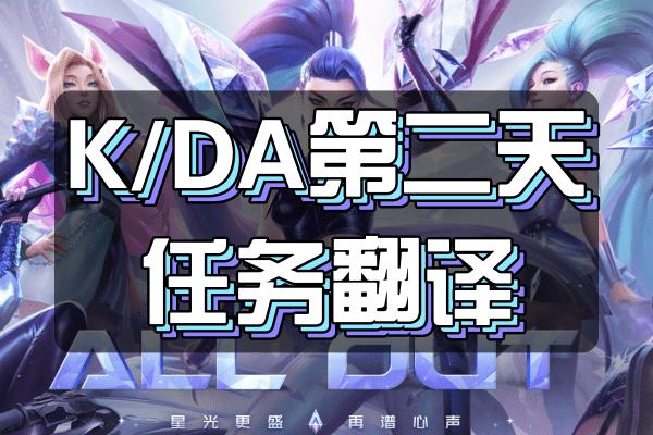 英雄联盟手游kda第二天任务翻译