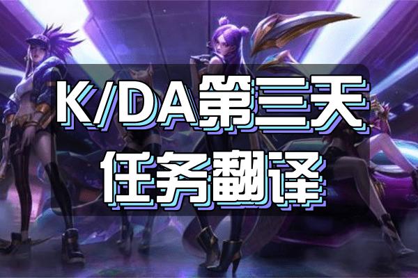英雄联盟手游kda第三天任务翻译