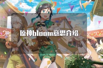原神bloom意思介绍