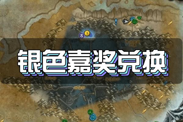 魔兽世界银色嘉奖兑换介绍
