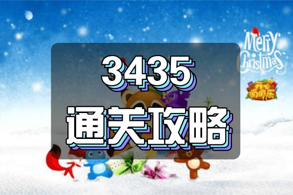 开心消消乐第3435关图文通关攻略