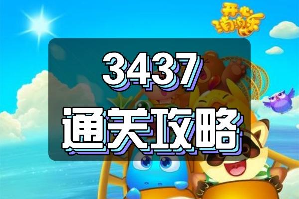 开心消消乐第3437关图文通关攻略