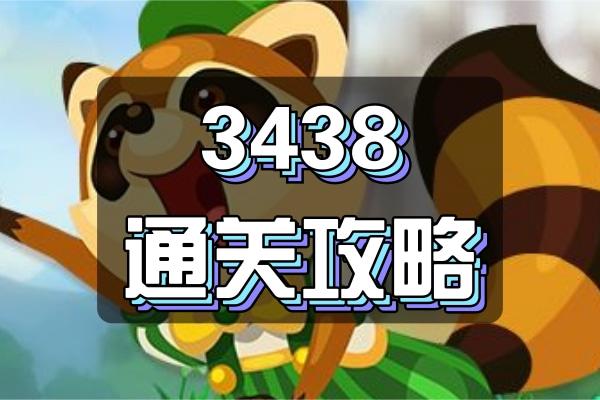 开心消消乐第3438关图文通关攻略
