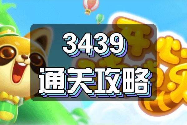 开心消消乐第3439关图文通关攻略