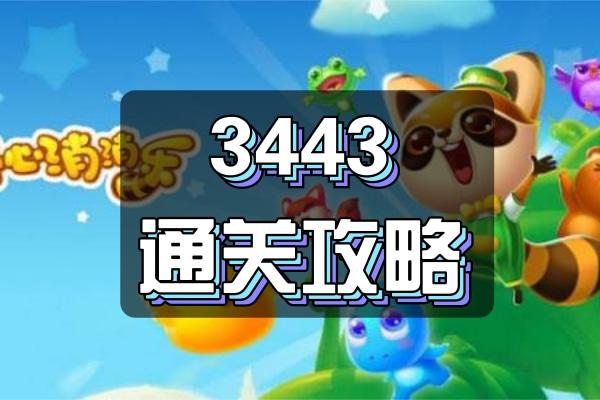 开心消消乐第3443关图文通关攻略