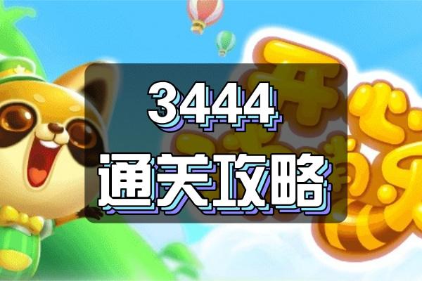 开心消消乐第3444关图文通关攻略