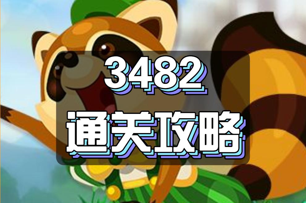 开心消消乐第3482关图文通关攻略