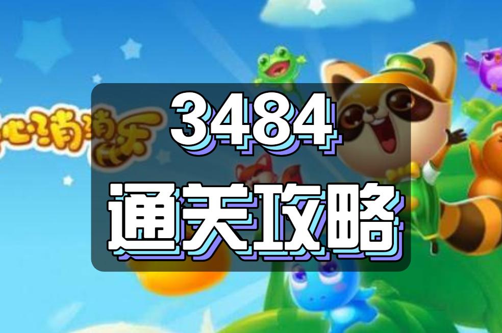 开心消消乐第3484关图文通关攻略