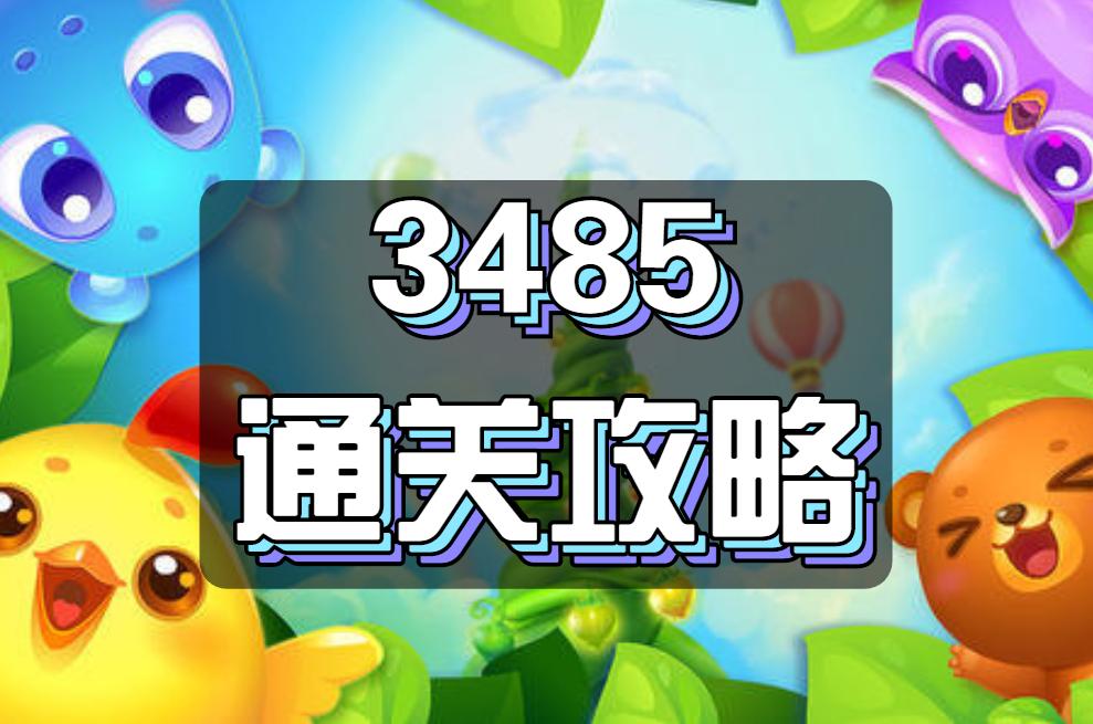 开心消消乐第3485关图文通关攻略