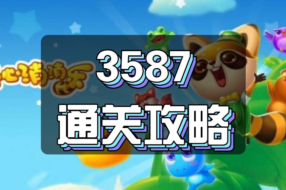 开心消消乐第3587关图文通关攻略