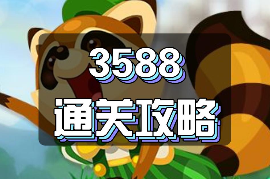 开心消消乐第3588关图文通关攻略
