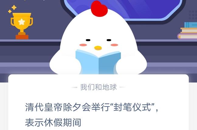 """清代皇帝除夕会举行""""封笔仪式"""",表示休假期间"""