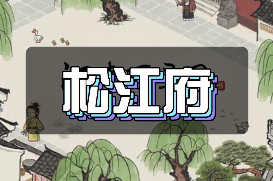 江南百景图松江府上线时间介绍