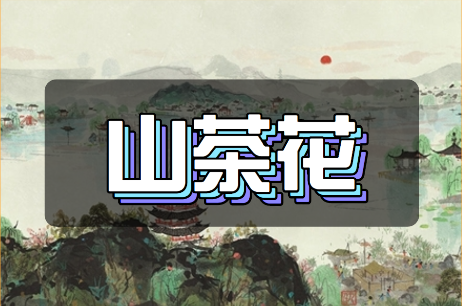 江南百景图山茶花位置介绍