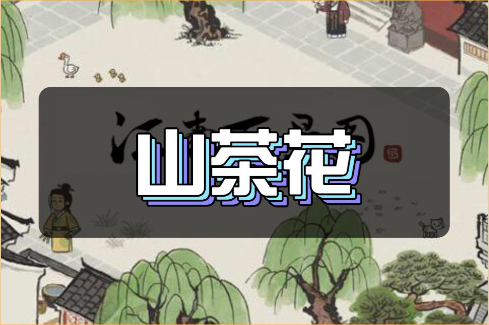 江南百景图山茶花地图发布介绍