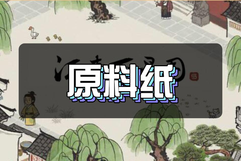 江南百景图原料纸地图分布介绍
