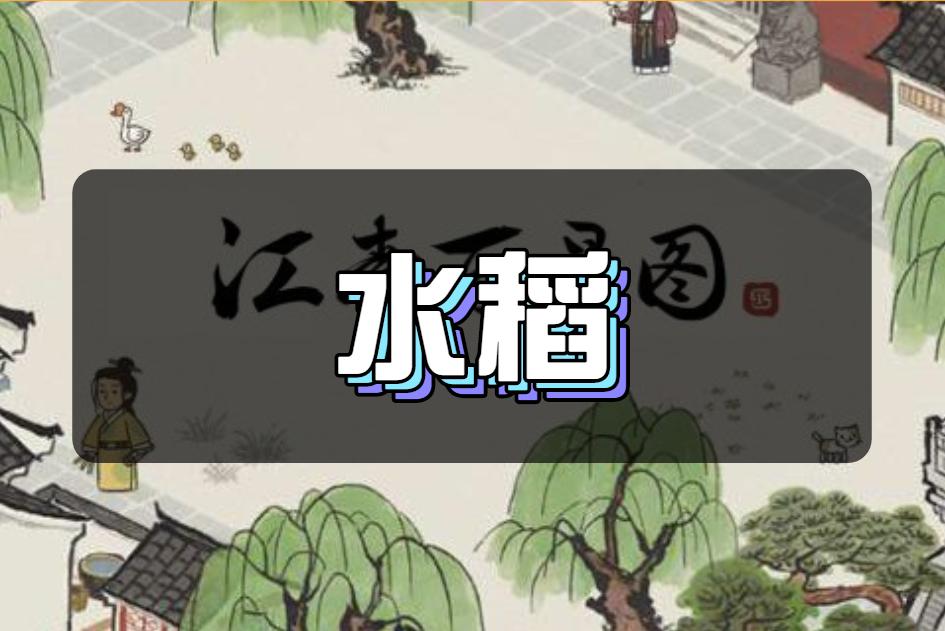 江南百景图水稻地图分布介绍