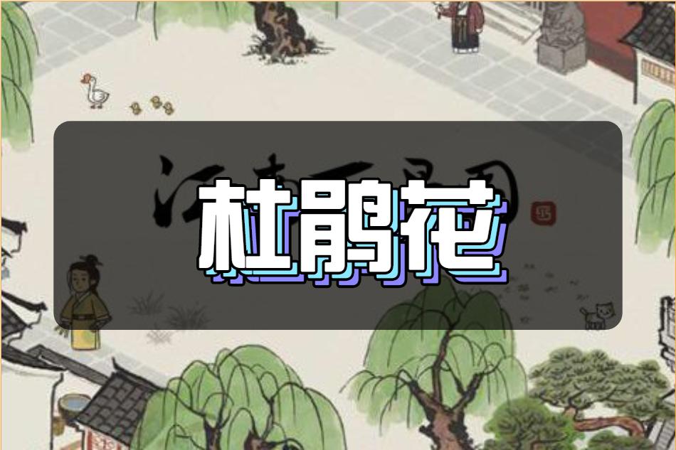 江南百景图杜鹃花地图分布介绍