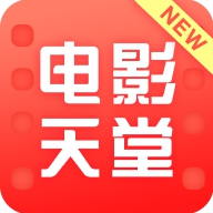 新电影天堂app2021