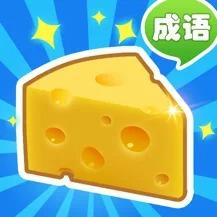 收集奶酪小沃星手游