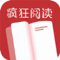 疯狂阅读app最新版本免费