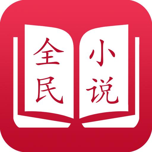 全民小说旧版本