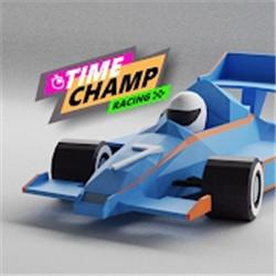 计时冠军赛车手