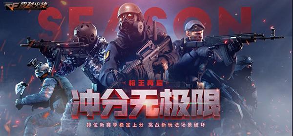 CF6月10日新版本'枪王再启'更新内容