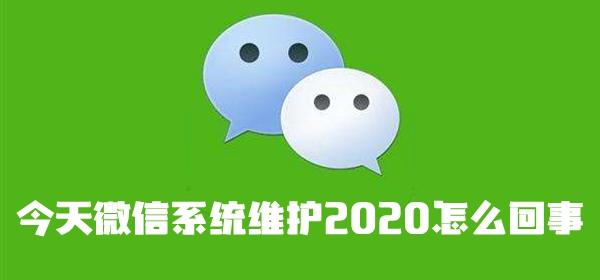 微信维护到几号结束 今天微信系统维护2021解决方法