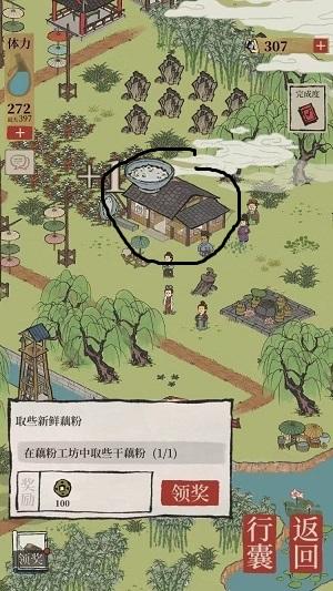 《江南百景图》藕粉工坊位置介绍